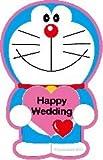 ドラえもんズカード(Happy Wedding)