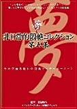 非日常的悶絶コレクション第五集/AVS [DVD]