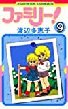 ファミリー! 9 (フラワーコミックス)