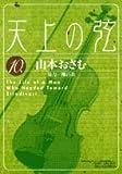 天上の弦―The Life of a Man Who Headed Toward Stradivari (10) (ビッグコミックス)
