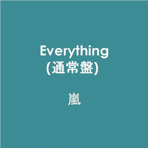 Everything(通常盤)