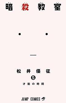 暗殺教室5巻 松井優征 暗殺の才能
