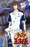 テニスの王子様 36 熱闘!青学vs(バーサス)四天宝寺 (ジャンプコミックス)