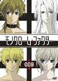 モノクローム・ファクター vol.8 初回生産限定版 [DVD]