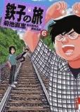 鉄子の旅 6 (IKKI COMICS)