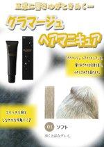 HOYU ホーユー グラマージュ ヘアマニキュア 01 ソフト 150g