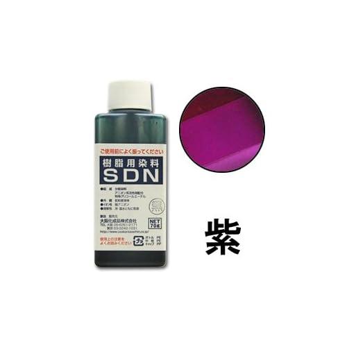 染料 樹脂用染料SDN 紫