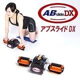 アブスライドDX(AB slide DX)