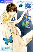 蝶よ花よ 5 (5) (フラワーコミックス)