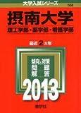 摂南大学(理工学部・薬学部・看護学部) (2013年版 大学入試シリーズ)