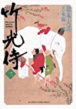 竹光侍 2 (BIG SPIRITS COMICS SPECIAL)