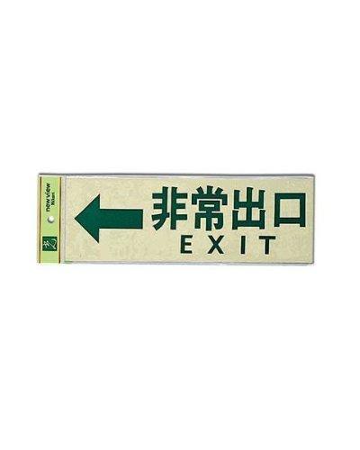 光 ←非常出口 00874627-1 PK310-27