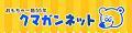 【年中無休で出荷!】クマガンネット【※出品者コメント欄必読】