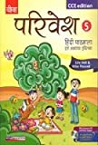 img - for Parivesh Hindi Pathmala - 5, With Cd book / textbook / text book