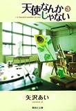 天使なんかじゃない 3 (集英社文庫―コミック版) (集英社文庫―コミック版 (や32-9))