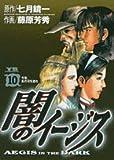 闇のイージス 10 (ヤングサンデーコミックス)