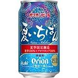 アサヒ オリオン夏いちばん 350ml缶 (沖縄県限定のビール) 350ML × 24缶