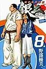 空手婆娑羅伝 銀二 第8巻