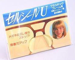 セルシールU 1ペア Mサイズ [鼻あて部分がプラスチックの場合メガネずり落ち防止]