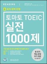 トマトTOEIC実戦1000第RC問題集 新形式問題対応 -