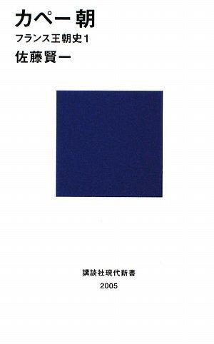 カペー朝―フランス王朝史1