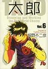 太郎 文庫版 第6巻 2007-08発売