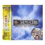 真・三国無双BB オリジナル・サウンドトラック