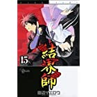 結界師 15 (少年サンデーコミックス)