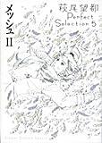 メッシュ II  萩尾望都Perfect Selection 5 (フラワーコミックススペシャル)