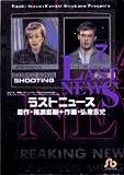 ラストニュース (7) (小学館文庫)