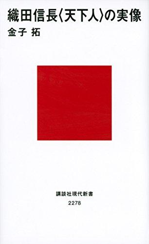 織田信長 <天下人>の実像 (講談社現代新書)