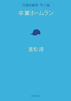 卒業ホームラン―自選短編集・男子編