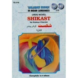 Shikast (Urdu Novel)