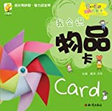 img - for 0 to 3 years old baby enlightening Karl I'll know items card(Chinese Edition) book / textbook / text book