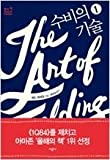 Image of The Art of Fielding (Korean Edition)