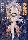妖聖 (角川文庫) / 竹河 聖 のシリーズ情報を見る