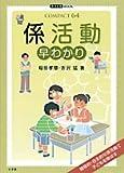 係活動早わかり (教育技術MOOK COMPACT64)