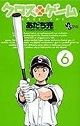 クロスゲーム (6) (少年サンデーコミックス)