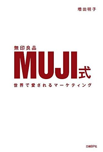 MUJI(無印良品)式 世界で愛されるマーケティング