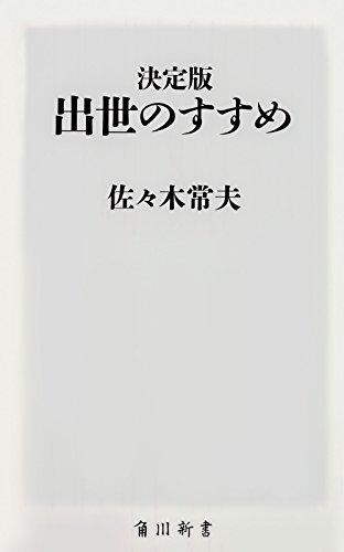決定版 出世のすすめ (角川新書)