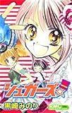 シュガーズ☆ / 黒崎 みのり のシリーズ情報を見る