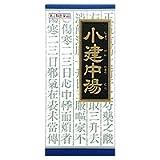 【第2類医薬品】「クラシエ」漢方小建中湯エキス顆粒 45包
