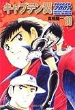 キャプテン翼 ROAD TO 2002 10 (集英社文庫―コミック版) (集英社文庫 た 46-49)