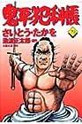 コミック 鬼平犯科帳 第79巻 2010-01発売