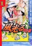 風光る~甲子園~ (1) (講談社漫画文庫 (か10-25))