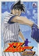 「メジャー」吾郎・寿也激闘編 9th.Inning [DVD]