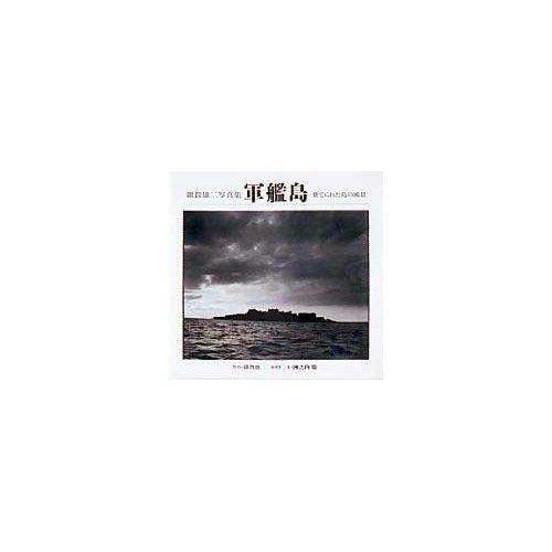 軍艦島 棄てられた島の風景―雑賀雄二写真集