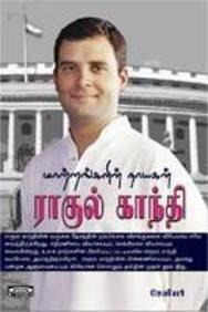 Rahul Gandhi - Matrangalin Nayagan (Tamil) (Tamil Edition)