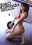 熊田曜子 2008年カレンダー