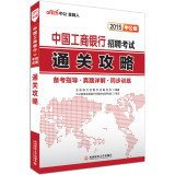 in-the-public-version-2015-icbc-china-recruitment-examination-clearance-raiderschinese-edition